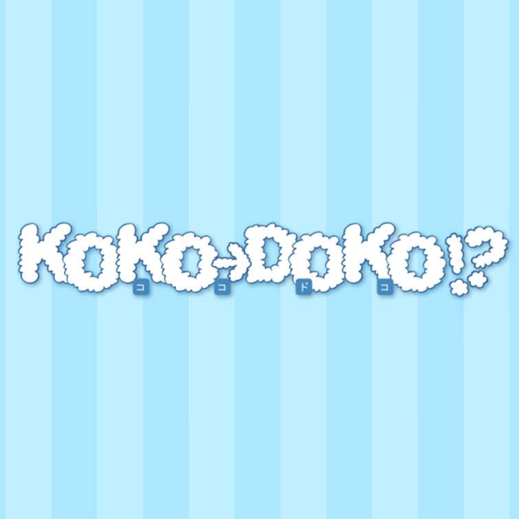Kiss FM KOBE KOKO→DOKO!? 2015年10月16日放送