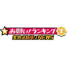 テレビ朝日 お願い!ランキング 2016年3月29日放送分