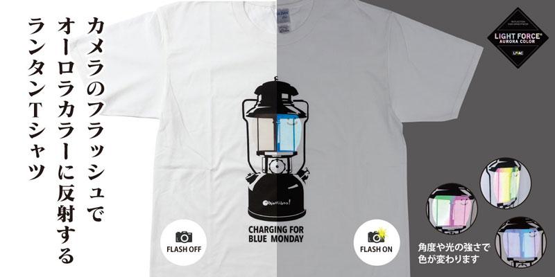 光るTシャツをリリース