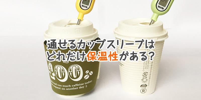 通せるカップスリーブの保温効果を実験
