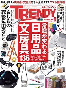 日経トレンディ 2015年9月号