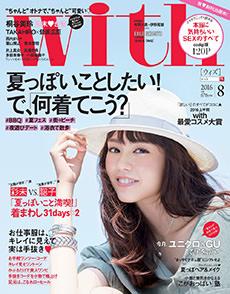 with 2016年8月号